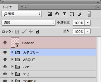 PhotoshoCC リンクを配置 レイヤー表示